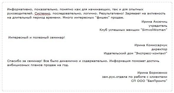 Дмитрий Скуратович отзывы