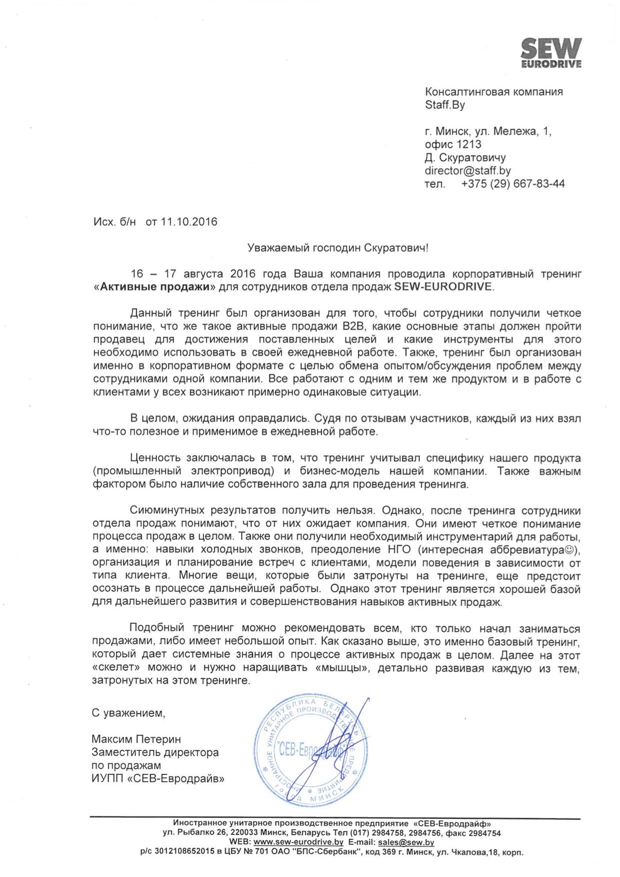 Отзыв о тренинге Активные продажи от компании СЕВ-Евродрайф